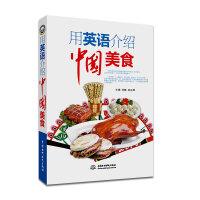 用英语介绍中国美食