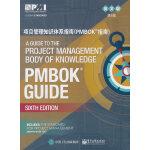 项目管理知识体系指南(PMBOK?指南)第6版  英文版