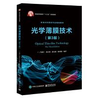 光学薄膜技术(第3版)