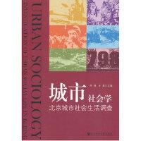 城市社会学:北京城市社会生活调查