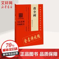 曹全碑精选百字卡片 河南美术出版社有限公司