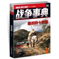 最后的十字军/战争事典003 中国长安出版社