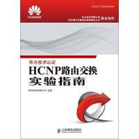 【二手旧书8成新】华为ICT认证丛书:HCNP路由交换实验指南 9787115369871