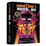 【新书现货】我的世界书破碎小说正版图书 Minecraft官方少儿幻想小说MOJANG6-9-12岁青少年小学生漫画书