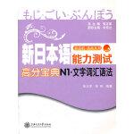 新日本语能力测试高分宝典N1文字・词汇・语法