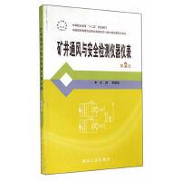 """矿井通风与安全检测仪器仪表--""""十二五""""中职(第2版)"""