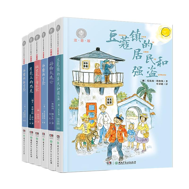 全球儿童文学典藏书系·注音版(全6册) 十年畅销经典《豆蔻镇的居民和强盗》领衔,给孩子阅读的世界视野,众多小学语文老师推荐的课外阅读读物,拼音辅助阅读,书后附贴心阅读指导
