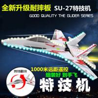 航模组装组装好超大苏27特技遥控飞机耐摔魔术板滑翔机固定翼航模玩具A 苏27魔术板遥控飞机 带灯 颜色随机