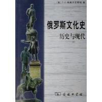 【二手旧书8成新】俄罗斯文化史 T.C.格奥尔吉耶娃 商务印书馆 9787100048958