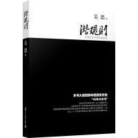 潜规则 中国历史中的真实游戏 复旦大学出版社