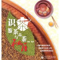 VIP――识茶、鉴茶与品茶秘籍(全彩)