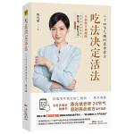 吃法�Q定活法:二十四��忭��r�B命食方(全新修�典藏版)