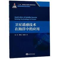 卫星遥感技术在海洋中的应用 中国海洋出版社