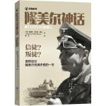 隆美尔神话 重庆出版社