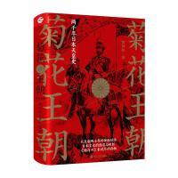 菊花王朝 两千年日本天皇史 浙江人民出版社