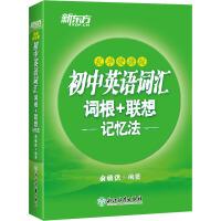 初中英语词汇词根+联想记忆法 乱序便携版 浙江教育出版社