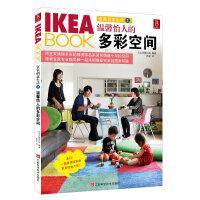 IKEABOOK宜家创意生活2:7位宜家达人亲情传授打造舒适空间的小诀窍;宜家专业指导师教您13中宜家产品的创意妙用!