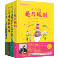 七田真早教实践系列(套装4册)[精选套装]