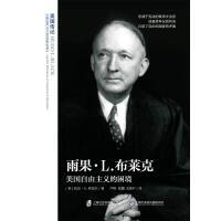雨果・L・布莱克 : 美国自由主义的困境(美国传记)