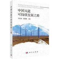 中国风能可持续发展之路