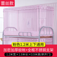 大学生寝室0.9m单人床上铺下铺宿舍上下床1.2米床拉链蚊帐 其它