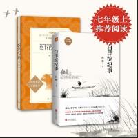 白洋淀纪事+朝花夕拾(未删节全新珍藏版) 北京联合出版有限责任公司 等