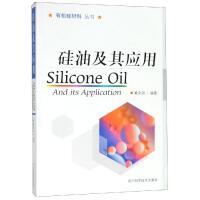 硅油及其应用 四川科学技术出版社