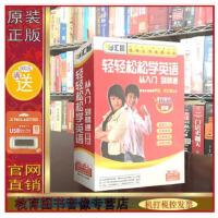 轻轻松松学英语:从入门到精通(15DVD+1MP3光盘+4本配套教材)