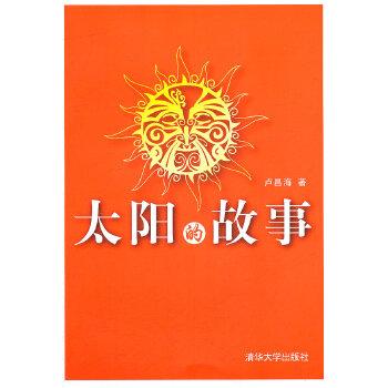 太阳的故事