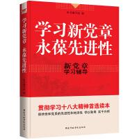 学习新党章 永葆先进性