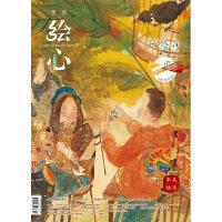 绘心112(1602)