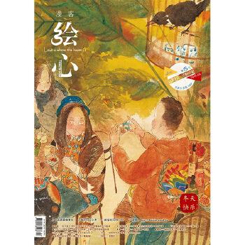 绘心112(1602) 《冬天快乐》  冬天的情绪,冬天的故事,冬天的风和雪,冬天的我和你。祝我们冬天快乐。