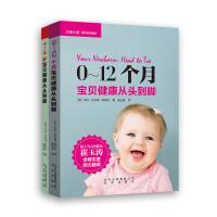 0-4岁宝贝健康从头到脚全攻略――崔玉涛 译(套装2册)