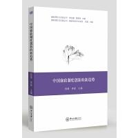 中国廉政制度创新的新趋势