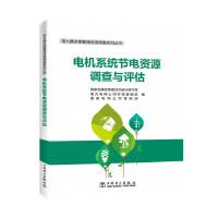 电力需求侧管理资源调查系列丛书 电机系统节电资源调查与评估