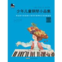 小小钢琴家系列 :少年儿童钢琴小品集(一)