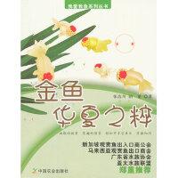 金鱼华夏之粹 张浩川,润龙 9787109154940