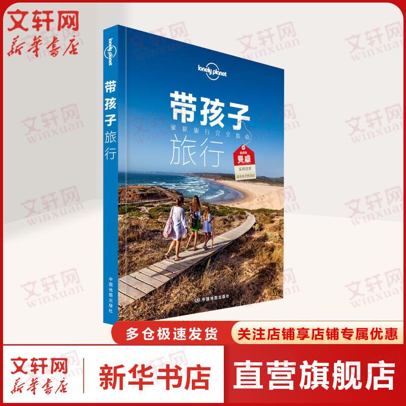 孤独星球Lonely Planet旅行读物系列:带孩子旅行 中国地图出版社 【文轩正版图书】这是属于你的家庭旅行接近指南,让你深感孩子不是旅行的累赘