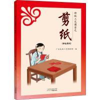 传统工艺课堂之剪纸 广州出版社