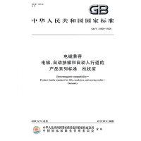 中国人民共和国国家标准:电磁兼容电梯,自动扶梯和自行人行道的产品系列标准 抗扰度