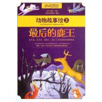 动物故事绘3:最后的鹿王