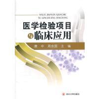 医学检验项目与临床应用