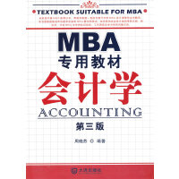 MBA专用教材 会计学(第三版)