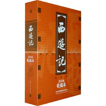 西游记连环画收藏本(共20册)