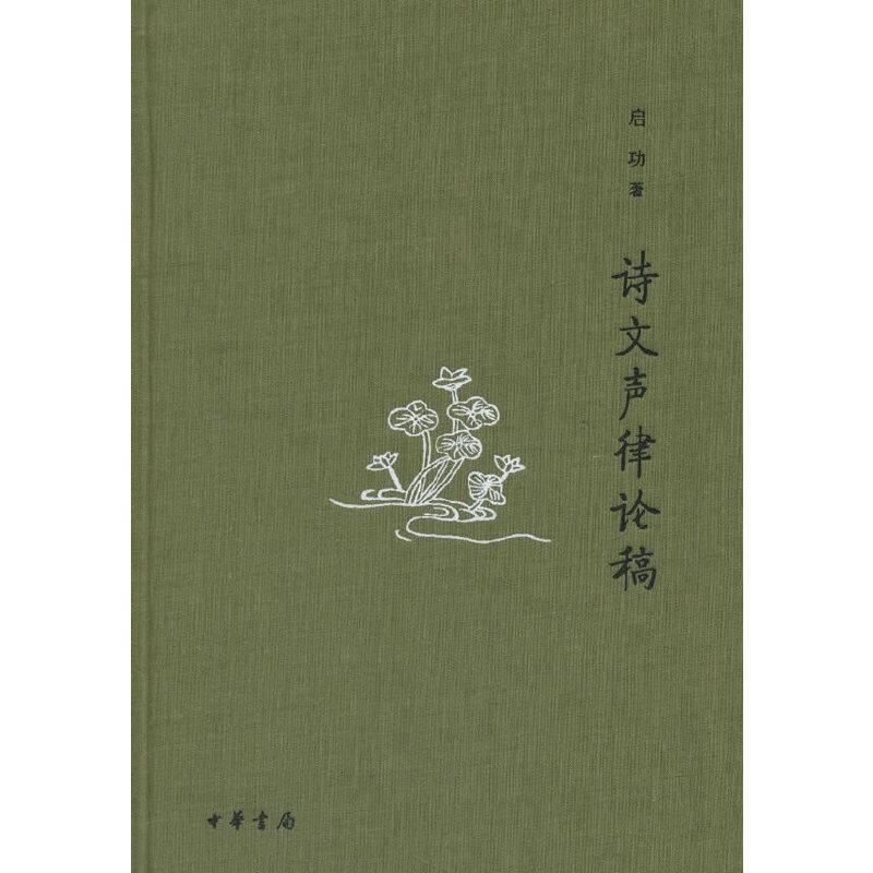 诗文声律论稿(诗词常识名家谈·典藏本)