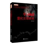 舵手期货精典11 学习构建量化交易系统