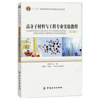 高分子材料与工程专业实验教程(第2版)