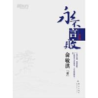 永不言败--新东方大愚人生励志丛书