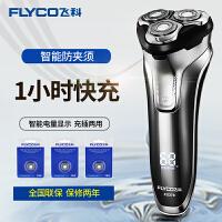 飞科(FLYCO)电动剃须刀 FS378 智能剃须 全身水洗一小时快充USB充电刮胡刀男士充插两用胡须刀(送原装刀头)