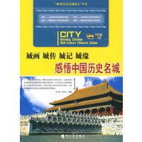城画・城传・城记・城缘:感悟中国历史名城